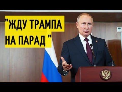 Приглашение Трампа на Парад, предложение по ДРСМД, поставки С400 в Индию. Главные заявления Путина