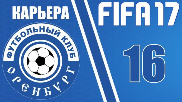 Прохождение FIFA 17 [карьера] #16