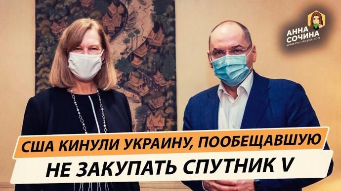 США запретили Украине вакцину из РФ. А на следующий день оставили без своей (Анна Сочина)