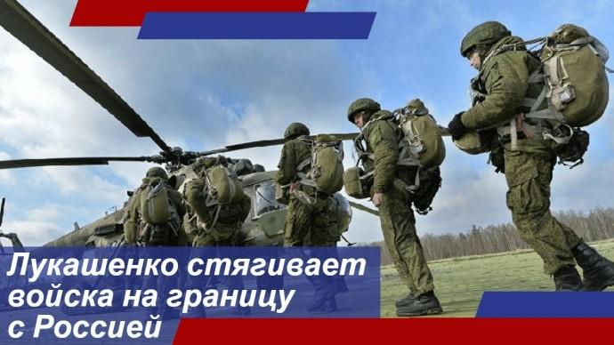 Лукашенко начал стягивать пограничников на границу с Россией
