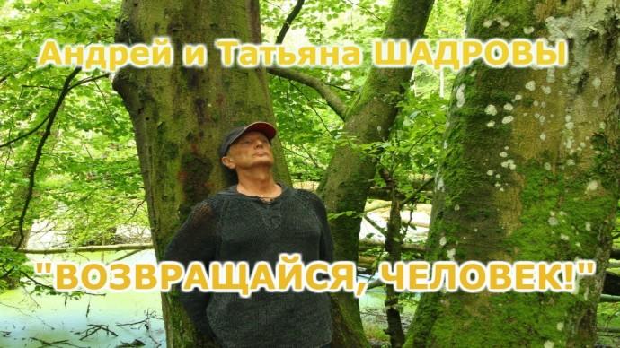 """Андрей и Татьяна Шадровы """"Возвращайся, человек!"""""""