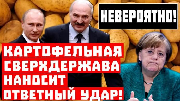 Не может быть, Лукашенко пошёл в атаку! Белоруссия наносит ответный удар!
