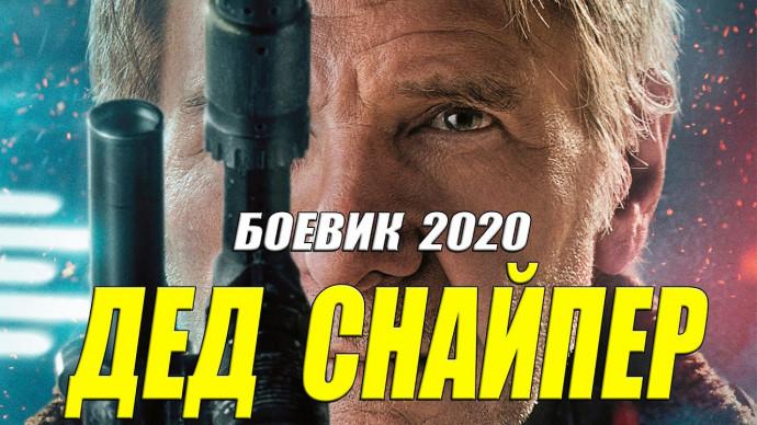 Фильм для блатных - ДЕД СНАЙПЕР - Русские боевики 2020 новинки HD 1080P