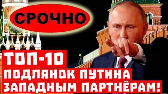 Срочно, Кремль украл даже санкции! Топ-10 подстав Путина!