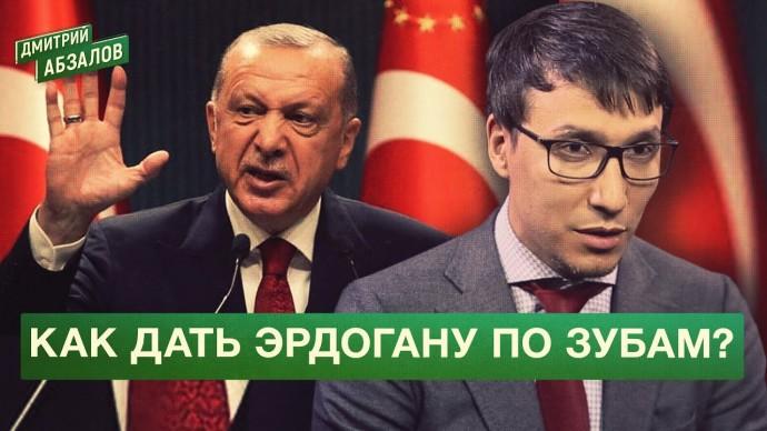 Как дать Эрдогану по зубам? (Дмитрий Абзалов)