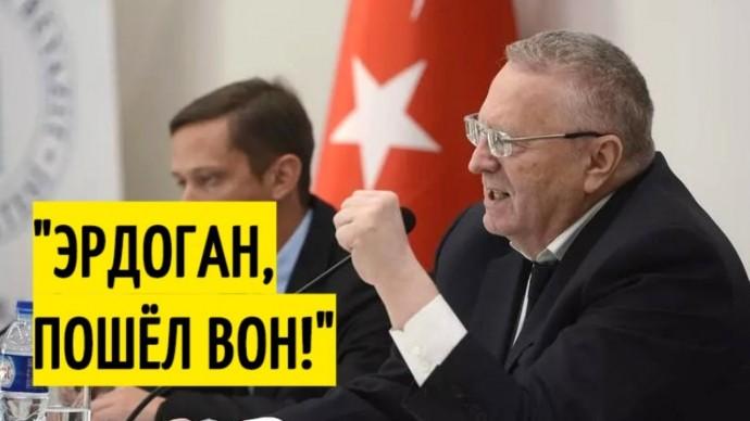 Срочно! Жириновский потребовал от Эрдогана НЕМЕДЛЕННО убраться из Карабаха!
