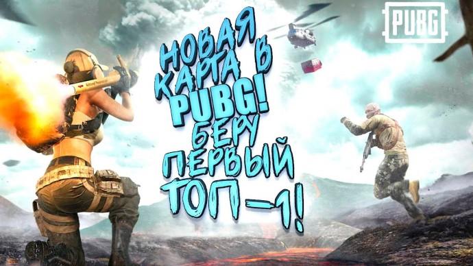 PUBG НОВАЯ КАРТА PARAMO! - БЕРУ ПЕРВЫЙ ТОП-1! - Battlegrounds
