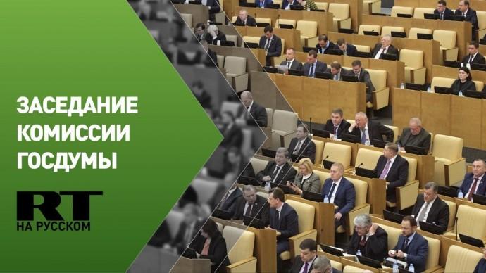 Заседание комиссии Госдумы по расследованию иностранного вмешательства в дела России