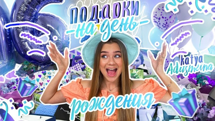 ПОДАРКИ НА ДЕНЬ РОЖДЕНИЯ/16 ЛЕТ!!!