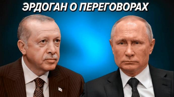 Эрдоган о переговорах с Путиным по Карабаху и карикатуре «Шарли Эбдо»