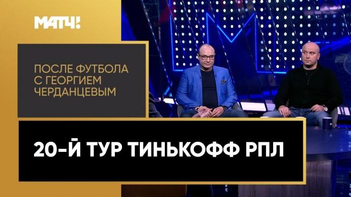 «После футбола с Георгием Черданцевым». Выпуск от 28.02.2021