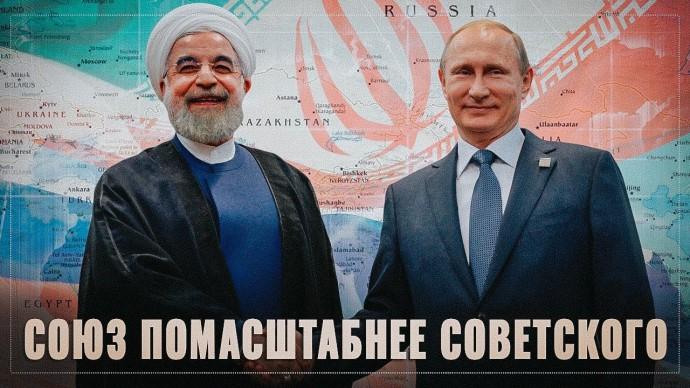 Союз помасштабнее Советского. Иран, что, правда вступает в ЕАЭС?