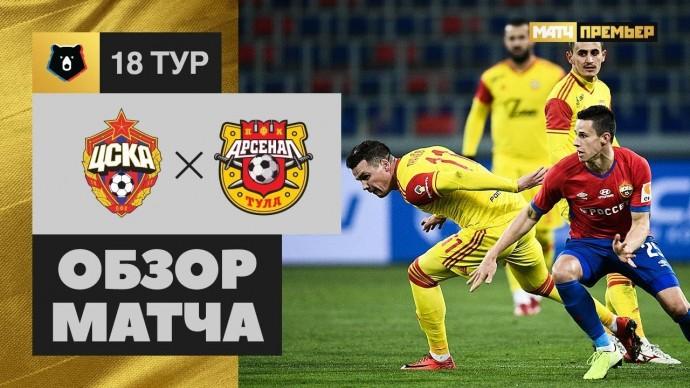 02.12.2019 ЦСКА - Арсенал - 0:1. Обзор матча