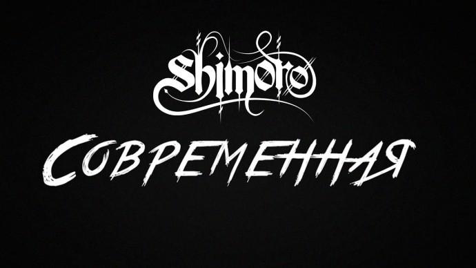 SHIMORO - СОВРЕМЕННАЯ