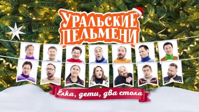 Елка, дети, два стола - Уральские Пельмени (Новогодний концерт 2020)