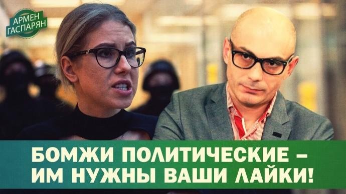 Бомжи политические – им нужны ваши лайки! (Армен Гаспарян)