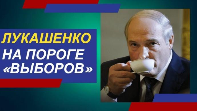 Портрет А. Лукашенко: На пороге «выборов» (Часть 1)