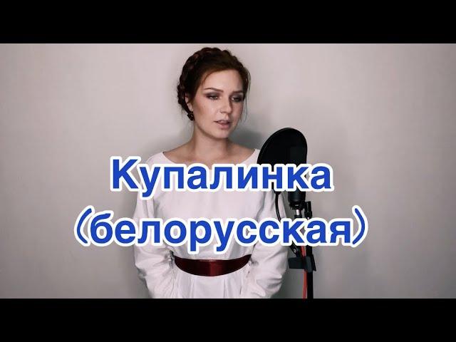 Алиса Супронова - Купалинка (белорусская)