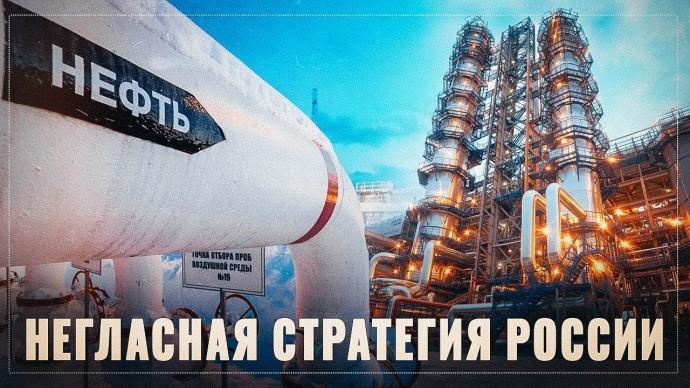 Негласная стратегия России. Экспорт нефти запретят, как это сделали с лесом