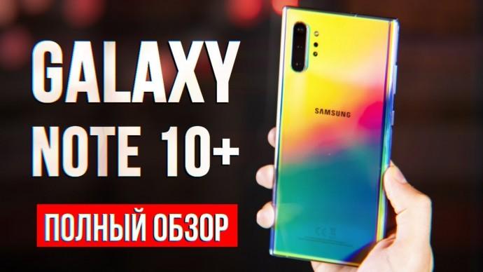 Galaxy Note 10 Plus Обзор - ЭТО ВАМ НЕ XIAOMI! ВСЯ ПРАВДА