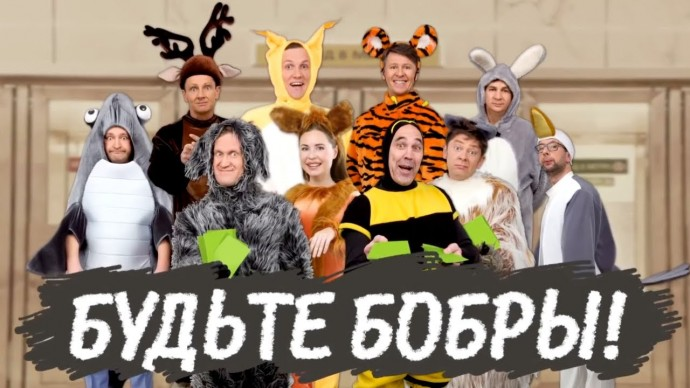 Будьте бобры - Уральские Пельмени