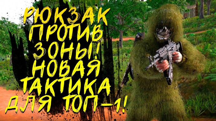 НОВЫЙ РЮКЗАК В PUBG! - БЕРУ ЭПИЧНЫЙ ТОП-1! - ШИМОРО В Battlegrounds