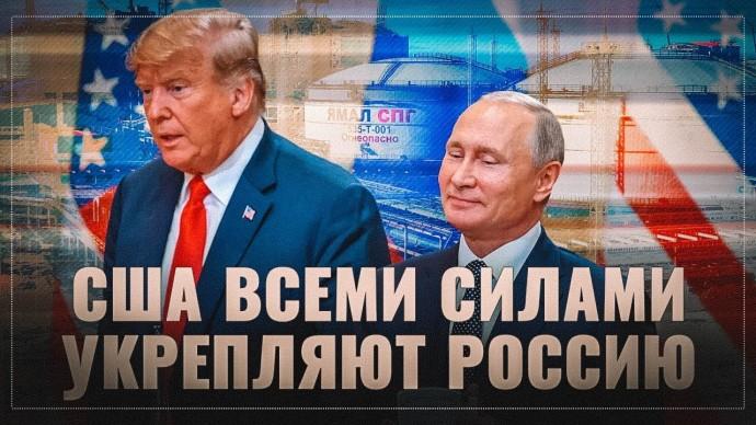 США — главный спонсор могущества России