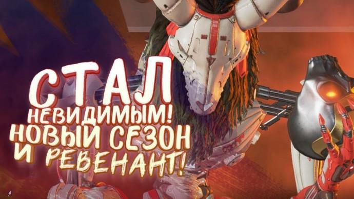 СТАЛ НЕВИДИМЫМ ЗА РЕВЕНАНТА! - ПОКАЗЫВАЮ КАК НАДО В Apex Legends