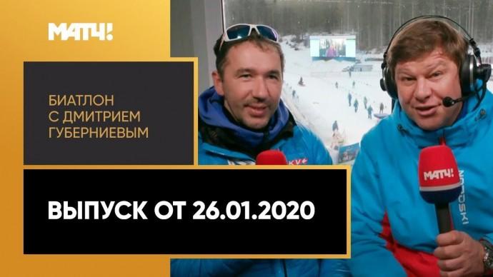 «Биатлон с Дмитрием Губерниевым». Выпуск от 26.01.2020