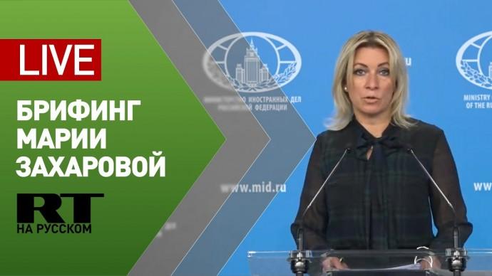 Брифинг официального представителя МИД Марии Захаровой (15 октября 2020)
