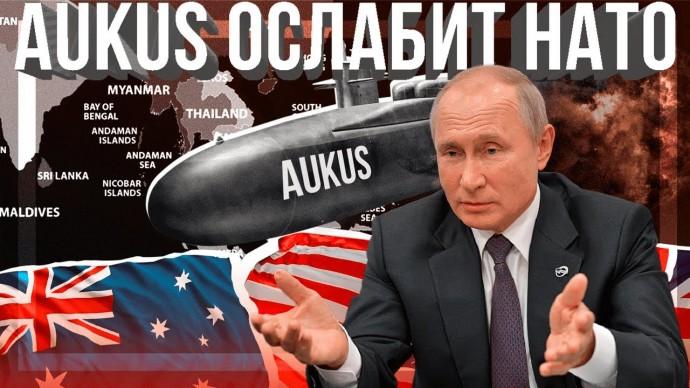 Новый союз AUKUS ослабит НАТО. А Россия создаст свой военный союз