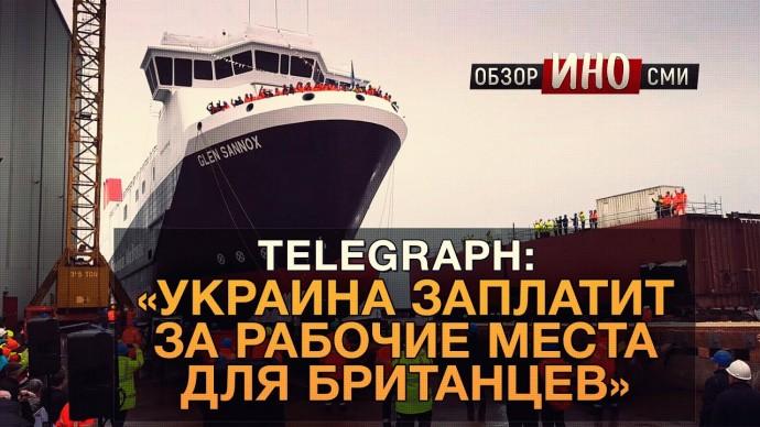 Британия восстанавливает судостроение с помощью новой колонии - Украины (ИноСми)