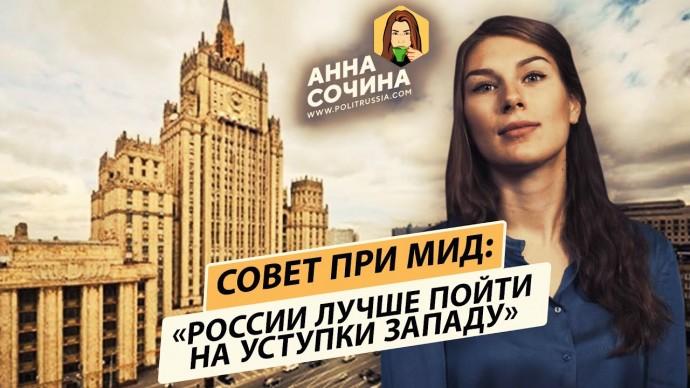 МИД критикует внешнюю политику России...в западных газетах (Анна Сочина)