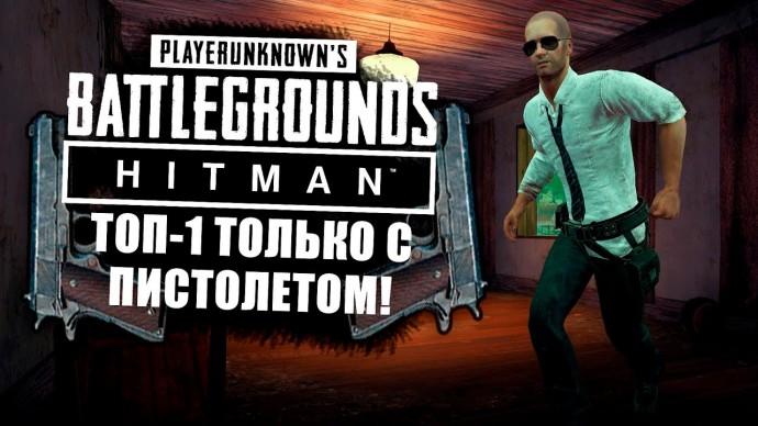 ТОП-1 ТОЛЬКО С ПИСТОЛЕТОМ! - Hitman в Battlegrounds 2020