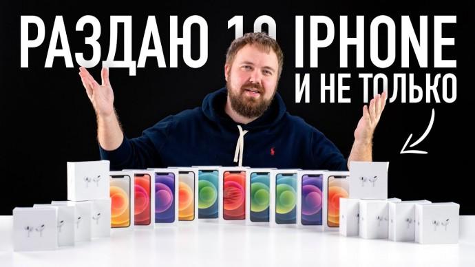 Раздаю 10 iPhone и AirPods Pro на улице и в интернете / каналу 10 лет, конец конкурсам?