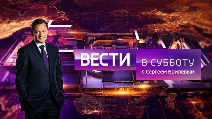 Вести в субботу с Сергеем Брилевым(HD) от 22.02.20