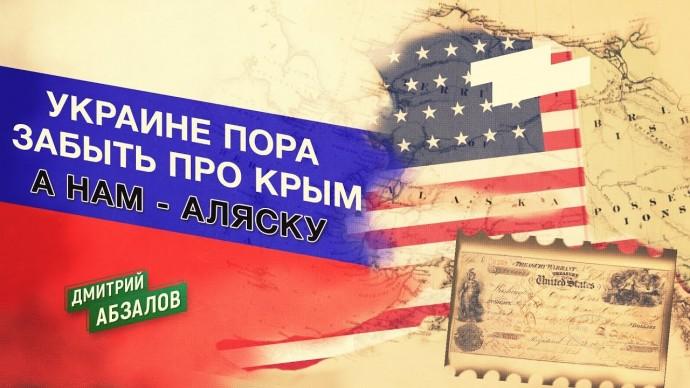 Украине пора забыть про Крым. А нам - про Аляску (Дмитрий Абзалов)