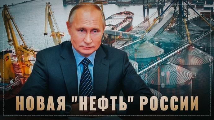 """Новая """"нефть"""" Путина. Как мир """"подсаживается"""" на российские продукты"""