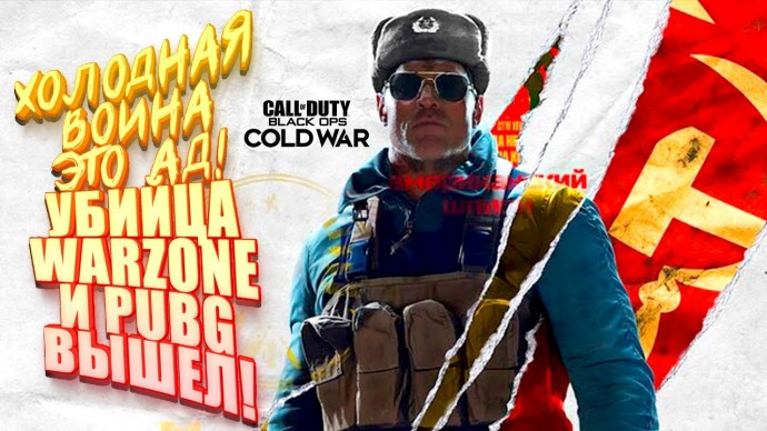ХОЛОДНАЯ ВОЙНА ЭТО АД! - НОВЫЙ Call of Duty: Cold War