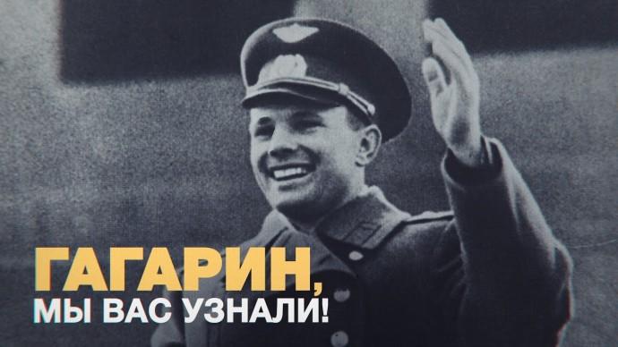 Гагарин, Армстронг и «мистер Путин»: узнают ли люди из разных стран первого в мире космонавта?