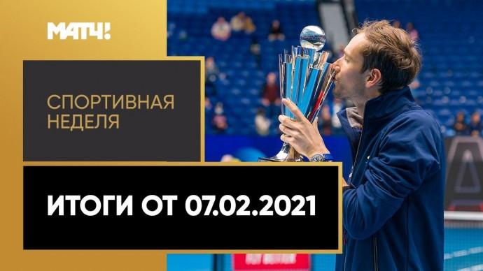 Спортивная неделя. Итоги от 07.02.2021
