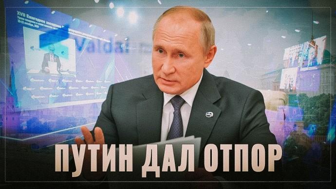 Путин расставил точки над «i». Здравый смысл против пропагандистской пурги