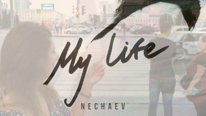 NECHAEV - My life (mood video)
