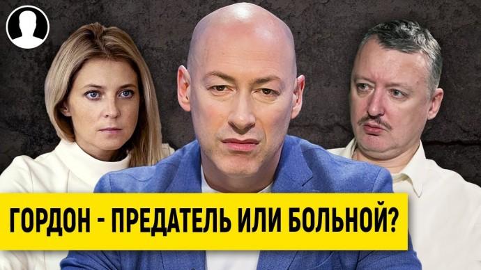 Дмитрий Гордон - предатель журналистики? Жертва СБУ? Или просто больной?