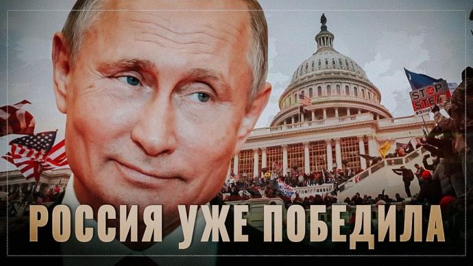 У Путина теперь развязаны руки! Россия уже победила: результат американского переворота