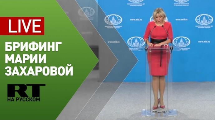 Брифинг официального представителя МИД Марии Захаровой — LIVE