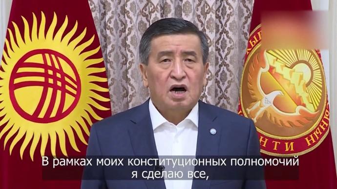 Срочно! В Киргизии введено чрезвычайное положение! Обращение Президента