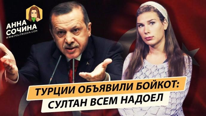 Турция подошла к красной черте. Султан всем надоел (Анна Сочина)