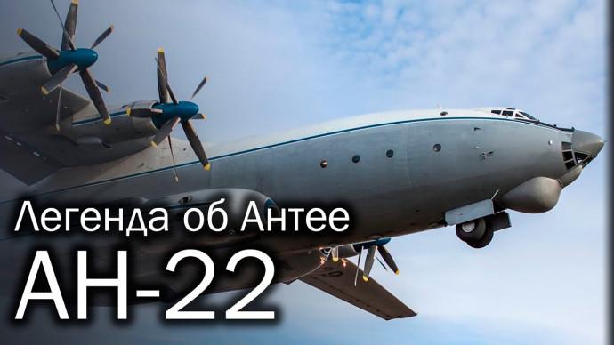 Ан-22. Большая история большого транспорта