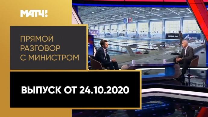 «Прямой разговор с министром». Выпуск от 24.10.2020